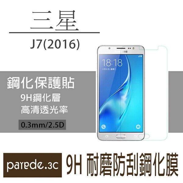 三星 J7(2016) 9H鋼化玻璃膜 螢幕保護貼 貼膜 手機螢幕貼 保護貼【Parade.3C派瑞德】