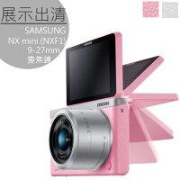 Samsung 三星到展示出清 ★ 數位相機 ★ SAMSUNG 三星 NX mini 9-27mm 變焦鏡 公司貨 0利率 免運