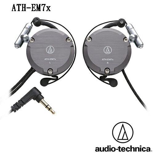 audio-technica 鐵三角 ATH-EM7x (贈硬殼收納盒) 金屬機殼耳掛式耳機