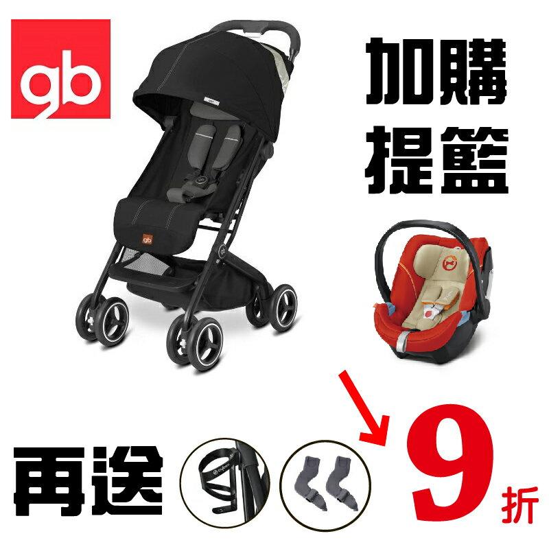【加購提籃9折再送轉接器+杯架】【Goodbaby】Qbit+ 嬰兒手推車(黑色) (2017/2月底到貨) - 限時優惠好康折扣