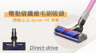 Dyson 最新碳纖維渦輪主吸頭 motohead V6 animal SV07 SV03