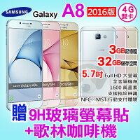 Samsung 三星到SAMSUNG Galaxy A8 (2016) 粉金時尚 4G 智慧型手機 贈9H玻璃螢幕貼+歌林咖啡機 0利率 免運費