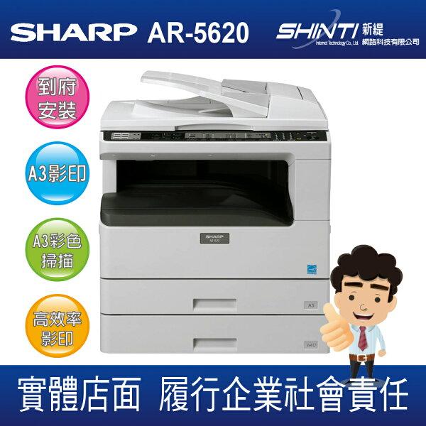 【全省到府裝機再送專用鐵桌、USB擴充座or延長線】SHARP AR-5620  A3數位黑白雷射影印機(影印機配件另選購)