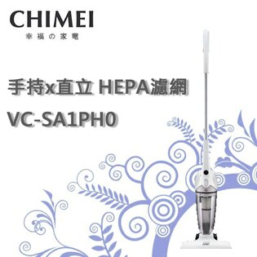 CHIMEI奇美 手持直立兩用HEPA吸塵器 VC-SA1PH0