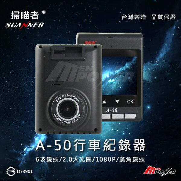 【禾笙科技】免運+送32G記憶卡+免費基本安裝 掃描者 A50 行車紀錄器 安霸A7L晶片 台灣製 A50