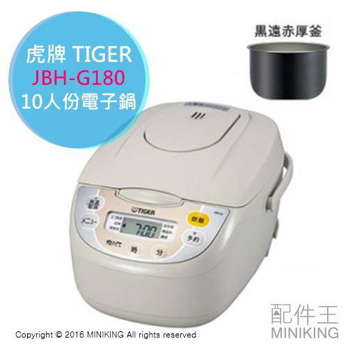 【配件王】日本代購 一年保 TIGER 虎牌 JBH-G180 10人份 電鍋 電子鍋 飯鍋 10合