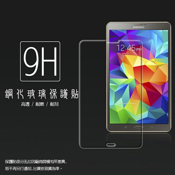 超高規格強化技術 Samsung GALAXY Tab S 8.4 T705 (4G LTE版)   鋼化玻璃保護貼/強化保護貼/9H硬度/高透保護貼/防爆/防刮/超薄