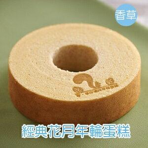 【MORI。守】經典花月年輪蛋糕(香草),傳承日本六十年的蛋糕製作技術,天然香草莢,健康的減糖配方,媒體部落客強力推薦