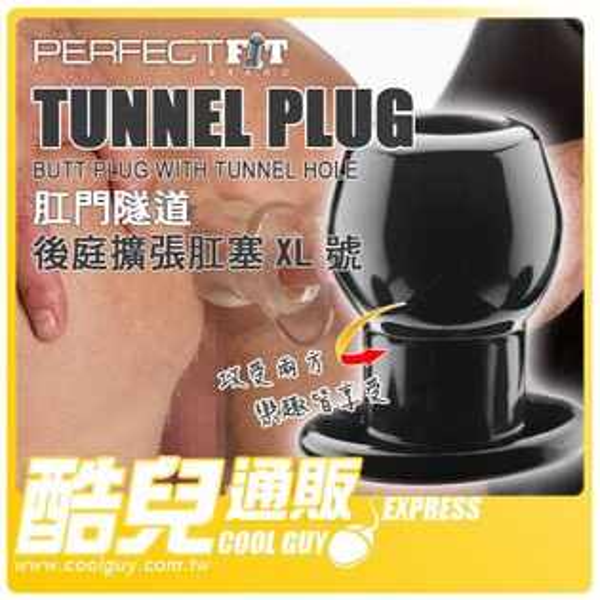 【XL號黑色】美國玩美先生 Perfect Fit Brand 肛門隧道後庭擴張肛塞 TUNNEL PLUG CLEAR