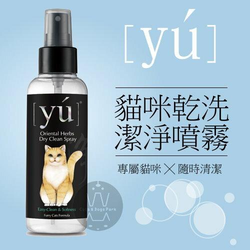 +貓狗樂園+ YU|東方森草貓用系列。乾洗潔淨噴霧。150ml|$300 - 限時優惠好康折扣