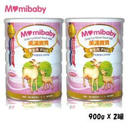 美滿寶貝成長Plus羊奶粉2罐