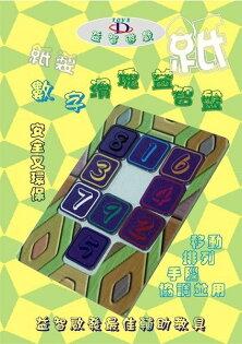 桌上遊戲【紙製數字滑塊益智盤】5217SHOPPING