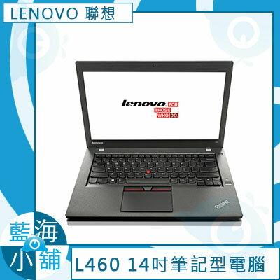 LENOVO 聯想 ThinkPad L460-20FUA000TW 14吋商務筆記簿型電腦 ★糅合效能與實惠