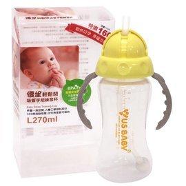 『121婦嬰用品館』優生 輕鬆開吸管手把練習杯 L - 270ml 0