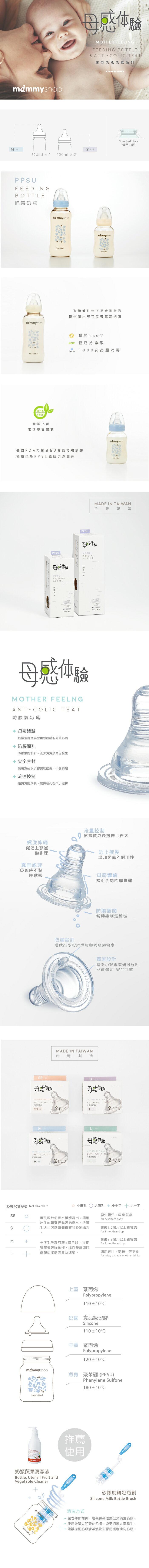 Mammyshop媽咪小站 - 母感體驗 PPSU防脹氣奶瓶 標準口徑 320ml 2入 + 150ml 2入 超值組 1