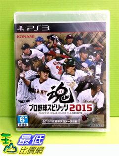 (現金價) 日本代訂 PS3 職棒野球魂2015  純日版
