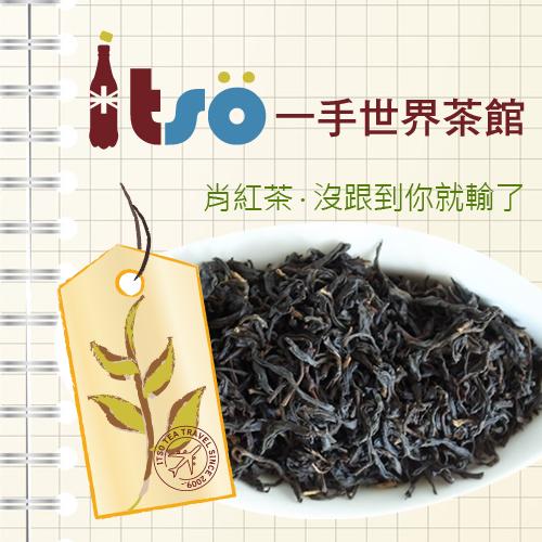 【ITSO一手世界茶館】酷熱...盛夏的掙扎,熱血爆表,媒體強推好茶(0702)