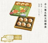 中秋節月餅到手工養生純綠豆椪 6入/盒