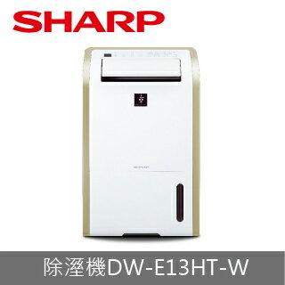 【SHARP】除溼機DW-E13HT-W 台灣製造 能源效率第一級 符合節能標章 壓縮機5年保固