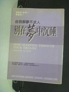 【書寶二手書T5/心理_OJG】別在夢中沉睡_陳麗西, 查爾斯麥飛