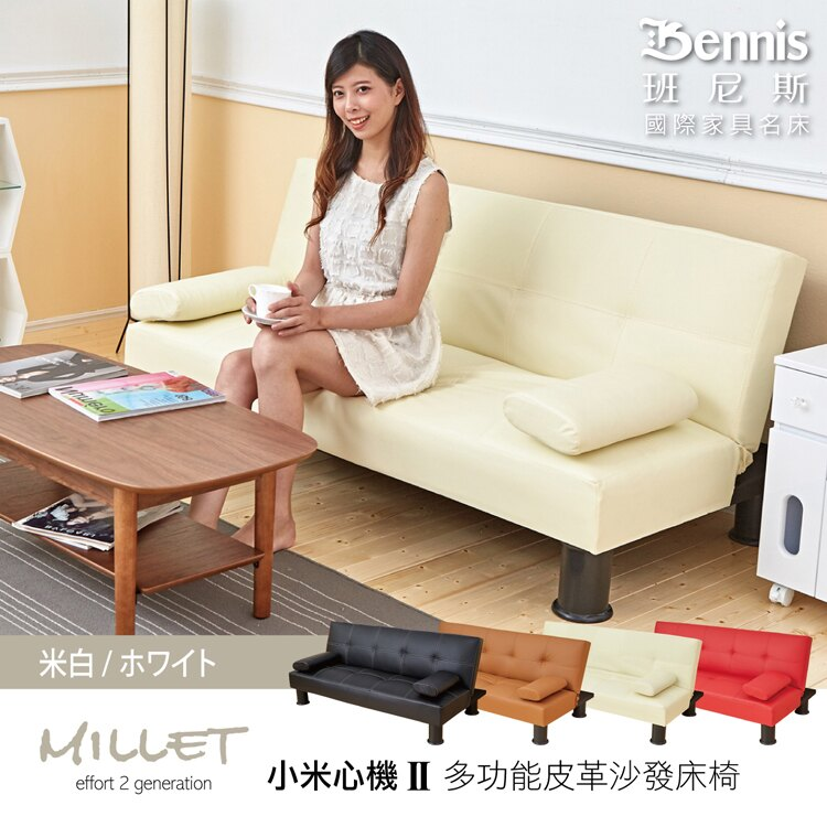 【Millet 小米心機 II代】 皮革多人座優質沙發床(升級加贈兩個抱枕) ★班尼斯國際家具名床 3