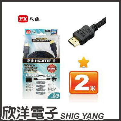 ※ 欣洋電子 ※ PX大通 HDMI 高畫質訊號線/傳輸線 支援4K 2米 黑色(HDMI-2MM) / 白色(HDMI-2MW)