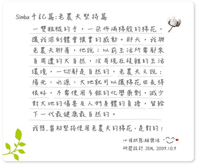 『121婦嬰用品館』辛巴 有機棉喜悅禮盒(七分袖兔裝) 0-6M 5
