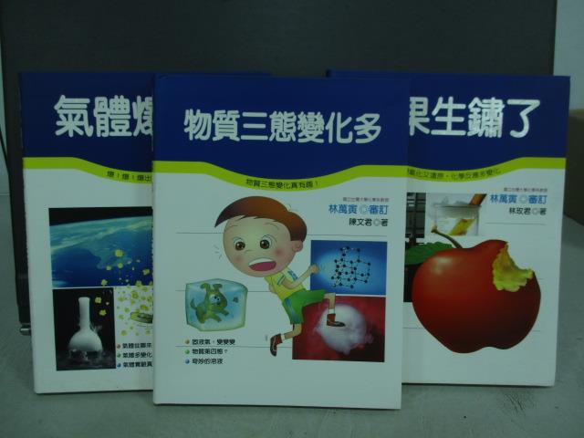 ~書寶 書T1/兒童文學_MQF~科學小釣手~蘋果生鏽了_氣體爆米花_物質三態變化多_共3