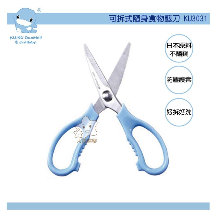 【大成婦嬰】KUKU 酷咕鴨 可拆式隨身食物剪刀(KU-3031) 顏色隨機出貨 日本高硬度不鏽鋼 2