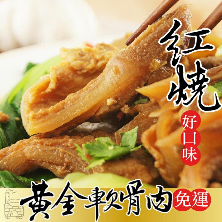 ❤黃金軟骨肉(4人份)