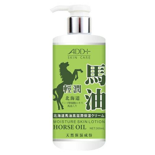 ADD+北海道馬油輕滋潤身體乳300ml-免運費