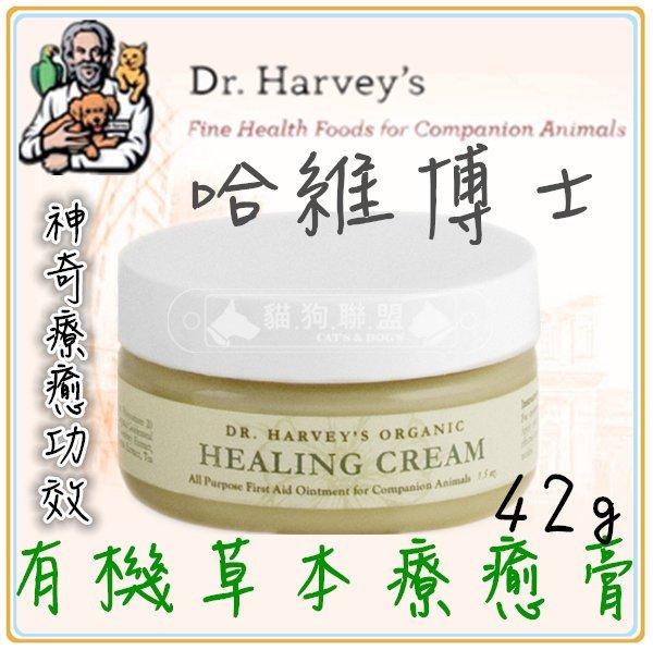 +貓狗樂園+ 美國Dr. Harvey's哈維博士【有機草本療癒膏。第一時間的神奇療癒功效─草本】690元