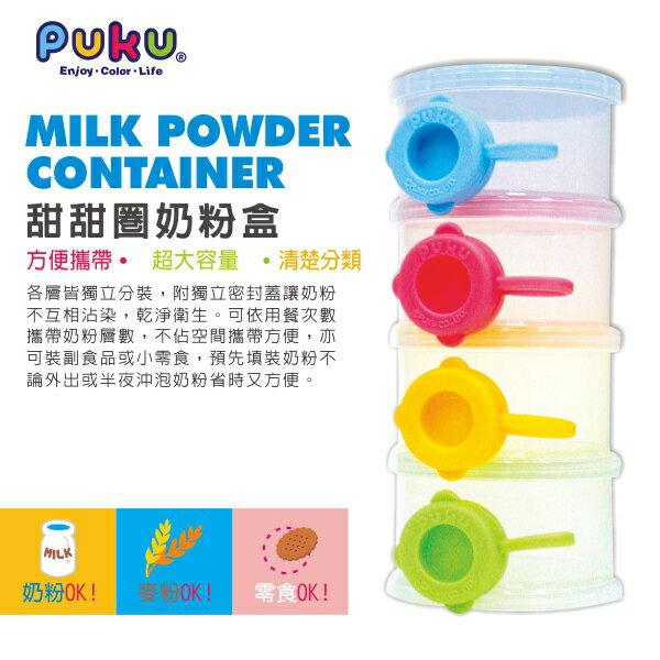 『121婦嬰用品館』PUKU 甜甜圈奶粉盒 2