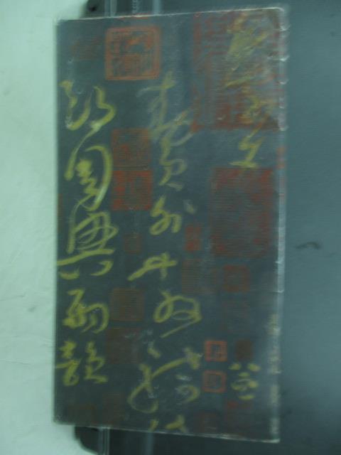 ~書寶 書T2/藝術_PBA~中國法帖全集_2002年_ 400 ~  好康折扣