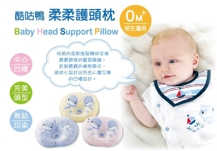 『121婦嬰用品館』KUKU 柔柔護頭枕 3