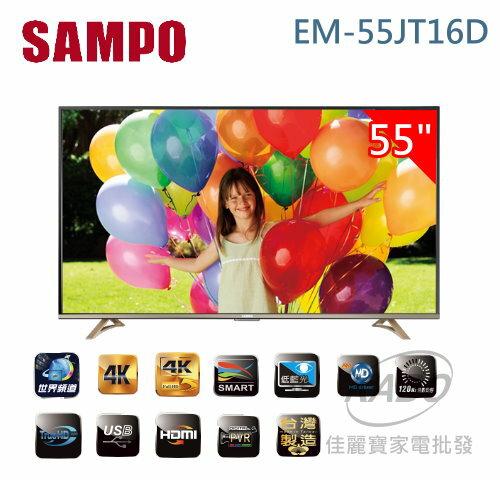 【佳麗寶】(SAMPO聲寶)-55型4K低藍光系列LED液晶顯示器【EM-55JT16D 】