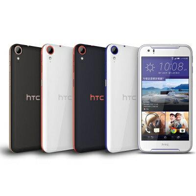 【純米小舖】HTC DESIRE 830 5.5吋八核心光學防手震智慧機(香草橘)