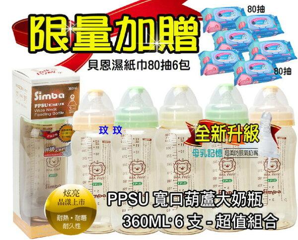 小獅王辛巴(S.6173)PPSU寬口葫蘆大奶瓶360ML*6支 (升級奶嘴) 加贈貝恩濕紙巾80抽*6包
