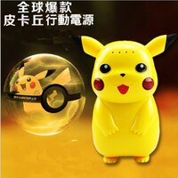 Pokemon:精靈寶可夢到tangyizi輕鬆購【DS100】第三代 全發光 精靈球 寶可夢 行動電源 Pokemon Go 神奇寶貝抓寶神器 生日禮物 送禮
