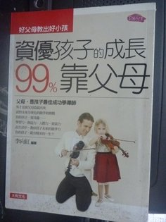 【書寶二手書T4/家庭_LIJ】資優孩子的成長99%靠父母_李向紅
