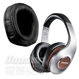 【曜德視聽】DENON AH-D7100 專用 替換耳罩 原廠公司貨配件