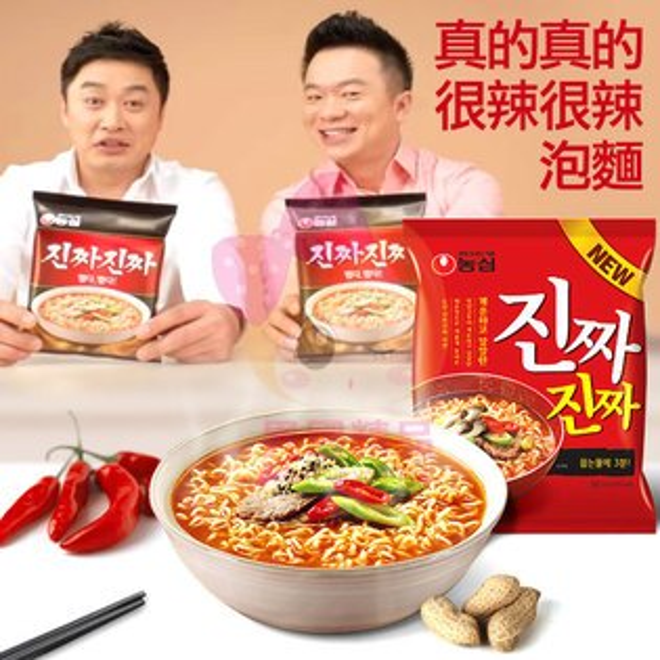 韓國 農心 真的真的很辣很辣泡麵 全球好吃泡麵TOP4 5入/袋【特價】§異國精品§