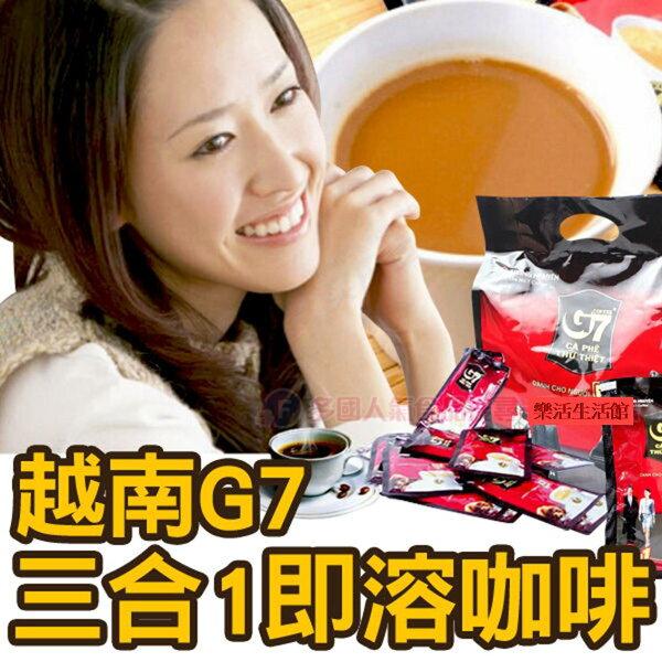 越南G7三合一即溶咖啡 16g單包    樂活生活館