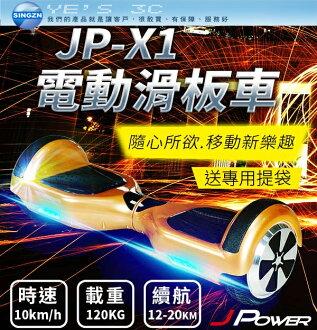 「YEs 3C」Jpower  杰強 JP X1電動滑板車 智能體感電動滑板車 平衡車 高容量電池/時速10km/載重120kg/高穩定性