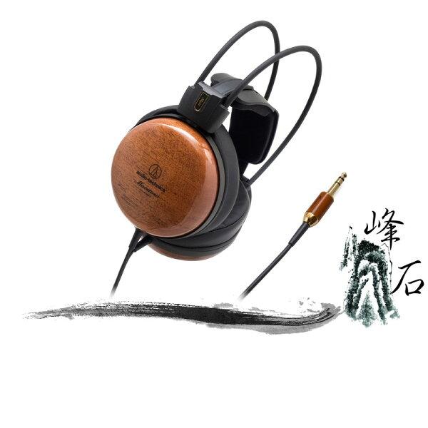 樂天限時促銷!平輸公司貨 日本鐵三角 W1000Z  木製機殼耳罩式耳機