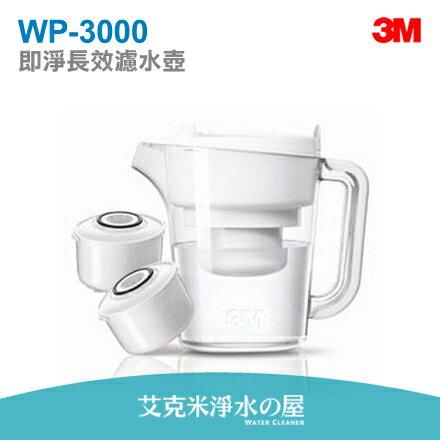 3M WP3000 即淨長效濾水壺 (一壺+2個濾心/濾芯) 超值特惠組--買到賺到!