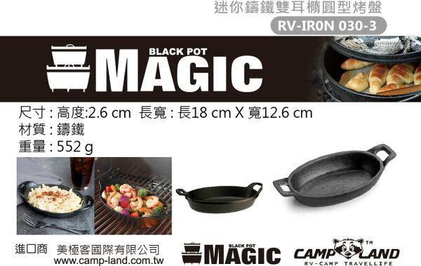【露營趣】中和 MAGIC RV-IRON030-3 迷你鑄鐵雙耳橢圓型烤盤18X12.6cm 荷蘭鍋 玉子燒 居家裝飾禮品精品組