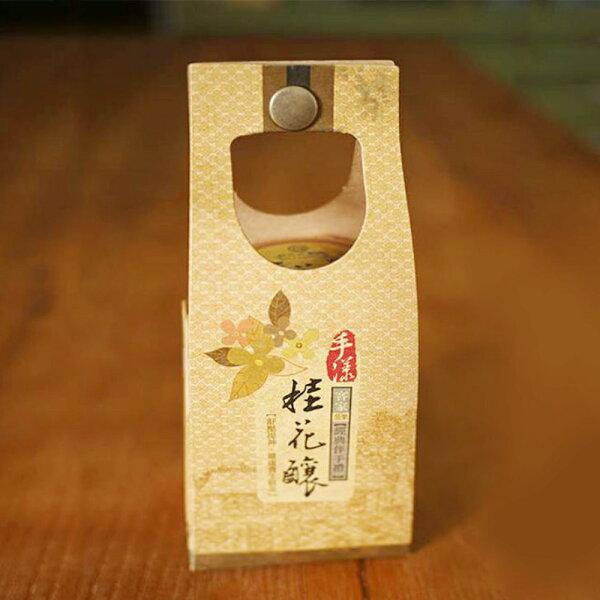 【Hakka Taiwan】桂花品東西-手漾桂花釀(共兩組)