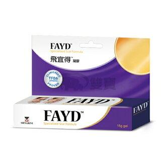 FAYD 飛宜得 除疤凝膠15g
