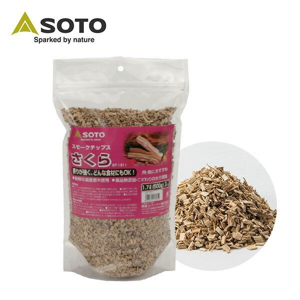 SOTO 櫻桃煙燻木片(大)ST-1311 0
